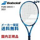 【対象商品10%OFFクーポン▼〜1/25】バボラ Babolat 硬式テニスラケット PURE DRIVE + ピュア ドライブ + 2021 1014…