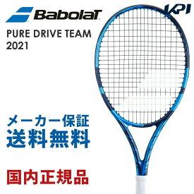 バボラ Babolat 硬式テニスラケット PURE DRIVE TEAM ピュア ドライブ チーム 2021 101442J