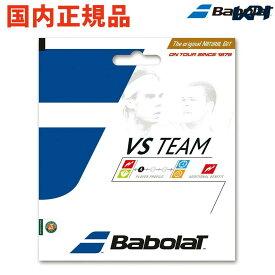 【全品10%OFFクーポン】『即日出荷』BabolaT(バボラ)「VSチーム 125 BA201024」硬式テニスストリング(ガット)「あす楽対応」[ポスト投函便対応]