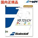 『即日出荷』BabolaT(バボラ)「VSタッチ 130/135 BA201025」硬式テニスストリング(ガット)「あす楽対応」【kpi_d】