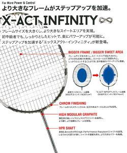 「2017モデル」Babolat(バボラ)「X-ACTINFINITYLITE(エックスアクト・インフィニティライト)BBF602251」バドミントンラケット