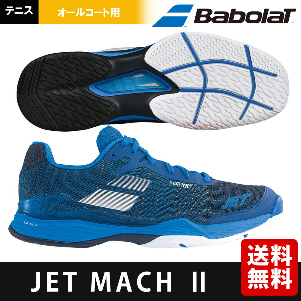「あす楽対応」バボラ Babolat テニスシューズ メンズ JET MACH II ジェットマッハ ALL COURT M DB オールコート用 BAS18629DB 『即日出荷』