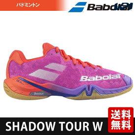 【全品10%OFFクーポン】バボラ Babolat バドミントンシューズ レディース SHADOW TOUR W シャドーツアー W BASF1802