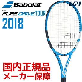 【全品10%OFFクーポン】バボラ Babolat 硬式テニスラケット PURE DRIVE TOUR ピュアドライブツアー BF101331 2018年モデル