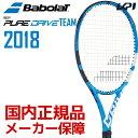 【全品10%OFFクーポン】バボラ Babolat 硬式テニスラケット PURE DRIVE TEAM ピュアドライブチーム BF101339 2018年モデル
