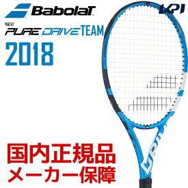 【全品10%OFFクーポン対象】バボラ Babolat 硬式テニスラケット PURE DRIVE TEAM ピュアドライブチーム BF101339 2018年モデル