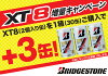 """Increase in quantity campaign"" BRIDGESTONE (Bridgestone) XT8 (エックスティエイト) [with two] one (30+3 can = 66 pitches) tennis ball ""correspondence"""