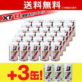 【全品10%OFFクーポン対象〜11/17】「あす楽対応」「増量キャンペーン」BRIDGESTONE(ブリヂストン)XT8(エックスティエイト)[2個入]1箱(30+3缶=66球)テニスボール 『即日出荷』