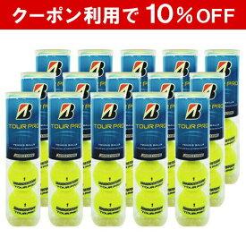 【全品10%OFFクーポン対象】【10%OFFクーポン対象】BRIDGESTONE(ブリヂストン)TOUR PRO(ツアープロ)1箱(15缶/60球)テニスボール