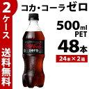 【2ケースセット・送料無料】コカ・コーラ「コカ・コーラゼロ500mlPET 24本入り ×2ケース」