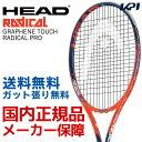 「あす楽対応」【特典付!】ヘッド HEAD テニス硬式テニスラケット Graphene Touch Radical PRO 232608 『即日出荷』【kpi_d】