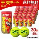「あす楽対応」ダンロップ DUNLOP テニスボール FORT(フォート)干支ボール 2021年「丑」[2個入] 1箱(30缶/60球) DFE21…