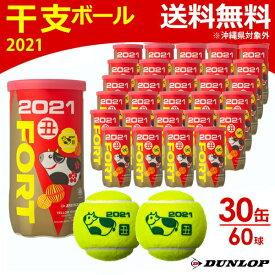 「あす楽対応」ダンロップ DUNLOP テニスボール FORT(フォート)干支ボール 2021年「丑」[2個入] 1箱(30缶/60球) DFE21ETOYL2DOZ『即日出荷』
