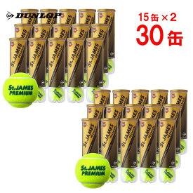 【全品10%OFFクーポン〜9/26】【365日出荷】「あす楽対応」【2箱セット】DUNLOP(ダンロップ)「St.JAMES Premium(セントジェームス プレミアム)(15缶/60球)」テニスボール 『即日出荷』