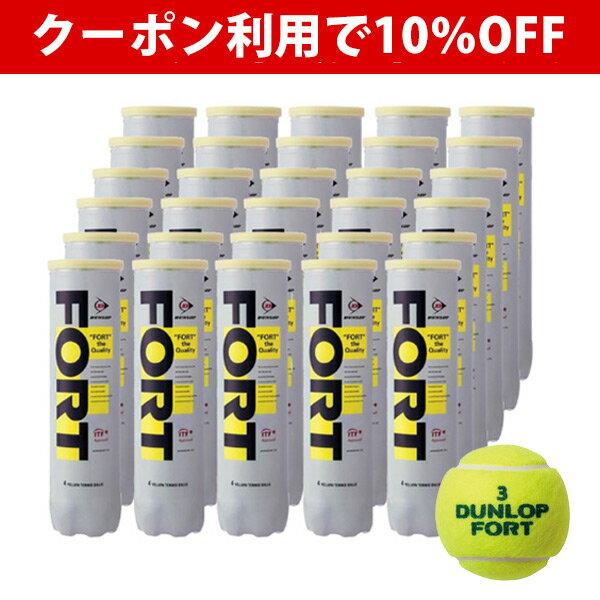 【10%OFFクーポン対象】DUNLOP(ダンロップ)FORT(フォート)[4個入]1箱(30缶/120球)テニスボール【店頭受取対応商品】