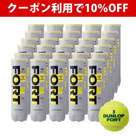 【10%OFFクーポン対象】DUNLOP(ダンロップ)FORT(フォート)[4個入]1箱(30缶/120球)テニスボール