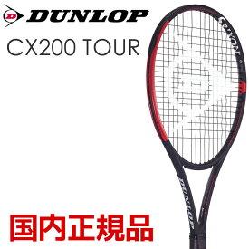 【全品10%OFFクーポン対象】ダンロップ DUNLOP 硬式テニスラケット ダンロップ CX 200 TOUR DS21901