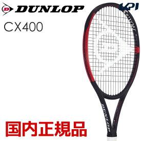 【全品10%OFFクーポン対象】ダンロップ DUNLOP 硬式テニスラケット CX 400 DS21905