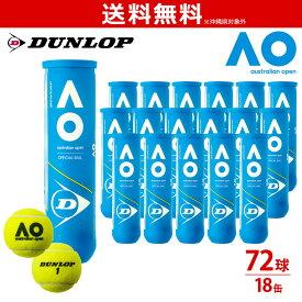 【全品10%OFFクーポン対象】ダンロップ DUNLOP Australian Open オーストラリアンオープン 大会使用球 公式ボール AO 4球入 1箱=18缶〔72球〕 テニスボール DAOYL4DOZ