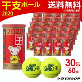 ダンロップ DUNLOP テニステニスボール FORT(フォート)干支ボール 2020年「子」 [2個入] 1箱(30缶/60球) DFD20ETOYL2DOZ 11月下旬発売予定※予約
