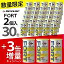 【3缶増量パック】DUNLOP(ダンロップ)「FORT(フォート)[2個入]1箱(30缶+3缶/66球)」テニスボール