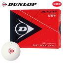 DUNLOP SOFTTENNIS BALL(ダンロップ ソフトテニスボール)公認球 1ダース(12球)