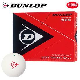 【1万円以上で1000円クーポン&先着10%OFFクーポン】DUNLOP SOFTTENNIS BALL(ダンロップ ソフトテニスボール)公認球 1ダース(12球)