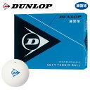 DUNLOP SOFTTENNIS BALL(ダンロップ ソフトテニスボール)練習球 1ダース(12球)