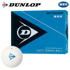 【1万円以上で1000円クーポン&先着10%OFFクーポン】DUNLOP SOFTTENNIS BALL(ダンロップ ソフトテニスボール)練習球 1ダース(12球)