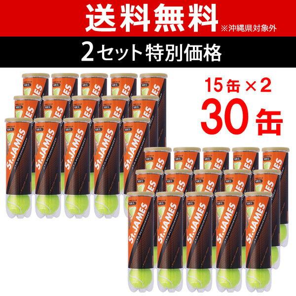 【代引き不可】【2箱セット】St.JAMES(セントジェームス)(30缶/120球)テニスボール