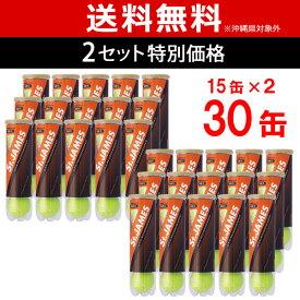 【店内最大2000円引クーポン】【2箱セット】St.JAMES(セントジェームス)(30缶/120球)テニスボール
