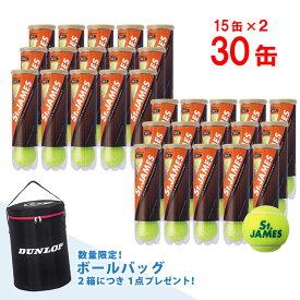 【365日出荷】「あす楽対応」【2箱セット】St.JAMES(セントジェームス)(30缶/120球)テニスボール「数量限定!ボールバッグプレゼント対象」 『即日出荷』