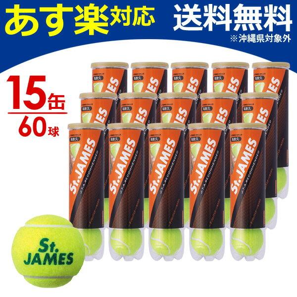 「あす楽対応」DUNLOP(ダンロップ)「St.JAMES(セントジェームス)(15缶/60球)」テニスボール『即日出荷』