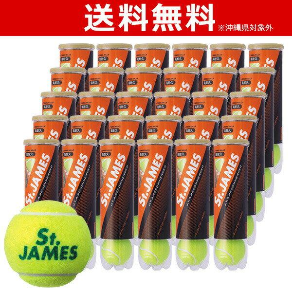 【代引き不可】St.JAMES(セントジェームス)120球(4球×30缶)テニスボール