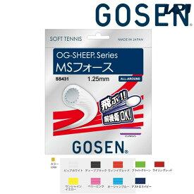 ゴーセン GOSEN テニスガット・ストリング OG-SHEEP MSフォース ソフトテニスストリング ガット SS431[ポスト投函便対応]