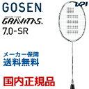 【全品10%OFFクーポン】ゴーセン GOSEN バドミントンラケット GRAVITAS 7.0 SR (グラビタス 7.0SR) BGV70
