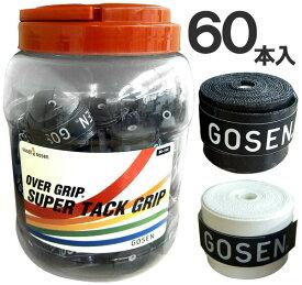 GOSEN(ゴーセン)「スーパータックグリップ(60本入) OG106」オーバーグリップ 「KPIテニスベストセレクション」9月入荷予定※予約