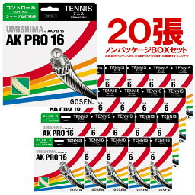 『即日出荷』 「訳あり処分価格」「ノンパッケージ・20張セット」GOSEN(ゴーセン)「ウミシマAKプロ16」TS706NA20P 硬式テニスストリング(ガット)「あす楽対応」「おススメお買い得ガット」