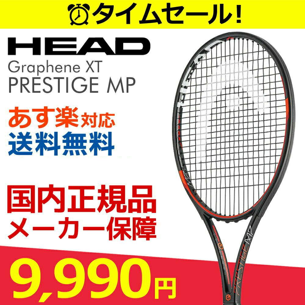 【最大3500円クーポン】「あす楽対応」HEAD(ヘッド)「Graphene XT PRESTIGE MP(プレステージ・エムピー) 230416」硬式テニスラケット(スマートテニスセンサー対応)【KPI】『即日出荷』