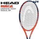 『3000円以上で10%OFFクーポン対象』ヘッド HEAD 硬式テニスラケット Graphene Touch Radical MP ラジカルミッドプラ…