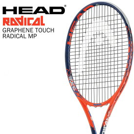 【全品10%OFFクーポン対象▼〜10/15 23:59】「あす楽対応」ヘッド HEAD 硬式テニスラケット Graphene Touch Radical MP ラジカルミッドプラス 232618 フレームのみ ヘッドテニスセンサー対応 『即日出荷』