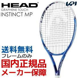【全品10%OFFクーポン】「あす楽対応」ヘッド HEAD 硬式テニスラケット Graphene Touch INSTINCT MP グラフィン・タッチ インスティンクト MP 233918 フレームのみ ヘッドテニスセンサー対応 『即日出荷』