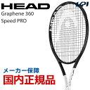 【期間限定!最大3000円クーポン発行中】ヘッド HEAD テニス硬式テニスラケット Graphene 360 Speed PRO 235208