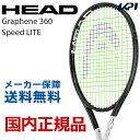 【1万円以上で1000円クーポン&先着10%OFFクーポン】ヘッド HEAD テニス硬式テニスラケット Graphene 360 Speed LITE …