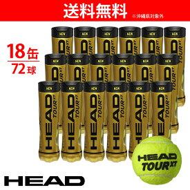 【365日出荷】「あす楽対応」ヘッド HEAD テニスボール HEAD TOUR XT ヘッドツアーXT 1缶4球入り1箱(18缶/72球) 570824 『即日出荷』