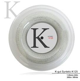 【全品10%OFFクーポン】【均一セール】『即日出荷』 KPI(ケイピーアイ)「K-gut Synthetic K125 200mロール」硬式テニスストリング(ガット)「あす楽対応」【KPI】 KPIオリジナル商品