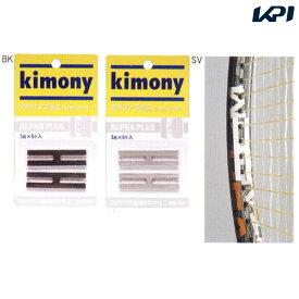 【全品10%OFFクーポン対象】「あす楽対応」kimony(キモニー)アルファプラス KBN261 『即日出荷』