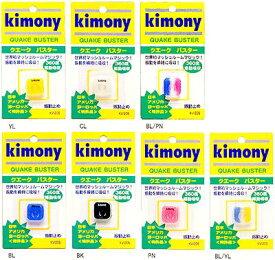 【全品10%OFFクーポン対象】「あす楽対応」kimony(キモニー)クエークバスター 振動止め KVI205[ポスト投函便対応] 『即日出荷』