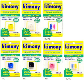 "kimony (liver knee) クエークバスター vibration stopping KVI205 [possible cat POS] ""correspondence"""