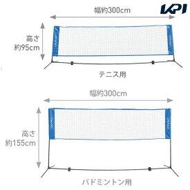【全品10%OFFクーポン】テニス・バドミントン設備用品 テニスネット バドミントンネットセット CTN-155 簡易ネット